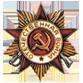 Орден Отечественной войны 1 степени. 06.04.1985