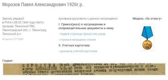 найденная награда на сайте Подвигнарода.ру