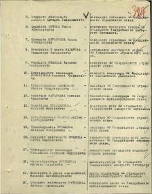 список часть 2