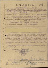 Наградной лист. .Орден Красной Звезды