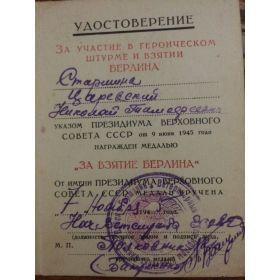 """Медаль"""" За взятие Берлина"""""""