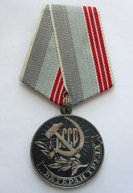 """"""" Ветеран труда"""" 08.12.1978г."""