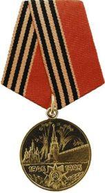 """""""50 лет Побебы в ВОВ 1941-1945г."""""""