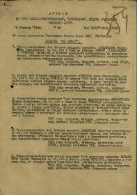 приказ о награждении (первый лист)  от 10.02.1945
