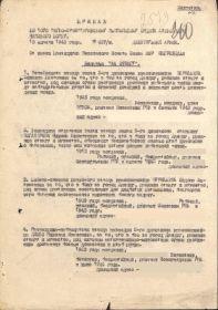 приказ о награждении (первый лист) от 15.04.1945