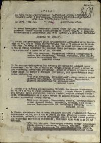 приказ о награждении (первый лист) от 22 марта 1945