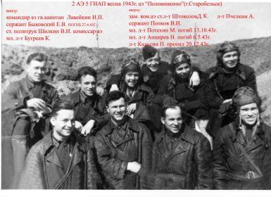 2-я эскадрилья 5-го ГИАП