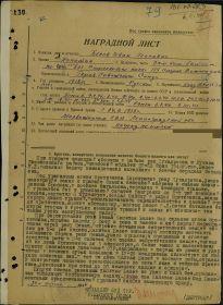 Наградной лист Героя Советского союза