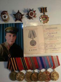 """Удостоверение к медали """"За освобождение Праги"""""""