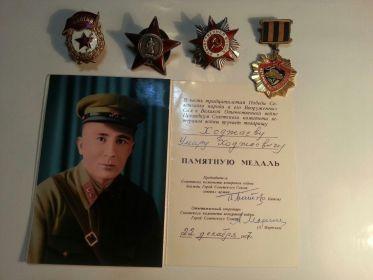 """Удостоверение к медали """"В честь тридцатилетия побелы"""""""