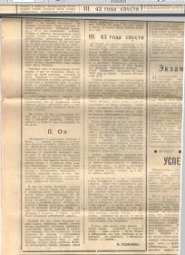 Статья из газеты Наманганская правда