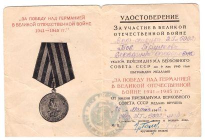 """Удостоверение к медали """"За победу над Германией"""""""