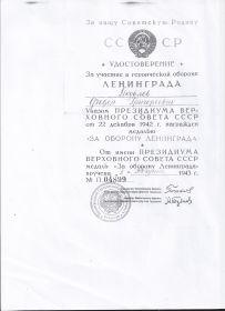 """""""За оборону Ленинграда"""""""
