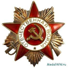Орден Великой Отечественной войны I степени