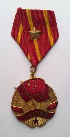 Орден Дружбы народов СССР-Китай