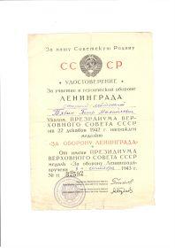 За оборону Ленинграда, 1942 г.