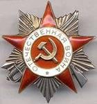 орден ВОВ 2-ой степени