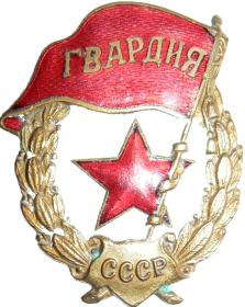Нагрудный гвардейский знак обр. 1942 года.