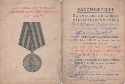 """""""За Победу над Германией в Великой отечественной войне 1941 - 1945 года"""""""
