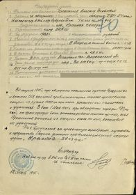 Наградной лист к ордену Красной Звезды, 1945 г.