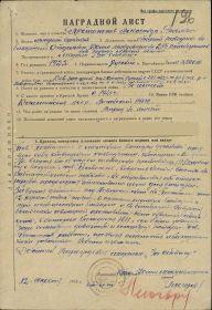 """Наградной лист к медале """"За отвагу"""", 1943 г."""