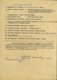 Наградной лист Орден Красной Звезды