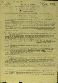 Приказ о награждении Медалью за Отвагу (1-й лист)