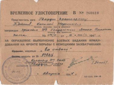 временное удостоверение медаль за отвагу