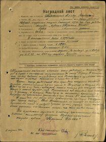 Наградной лист к ордену Красной Звезды, 1944 г.