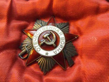 Орден Отечественной войны 2 степени.