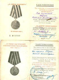 За взятие Кинегсберга, За Подеду в Великой Отечественной Войне