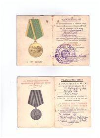 некоторые из многочисленных боевых наград