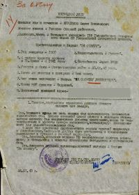 """наградной лист к медали """"За Отвагу"""""""