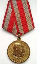 """""""30 лет Советской Армии"""""""