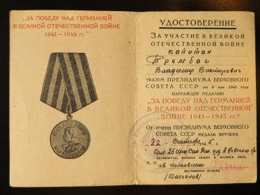 За Победу над фашистской Германией Орденская книжка