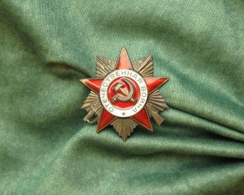 Отечественной войны 1 степени