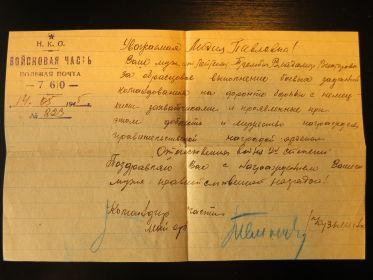 Отечественной войны 2 степени извещение жене