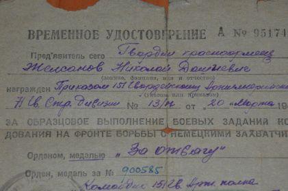 Удостоверение медали ''За отвагу''(медаль также не нашли)