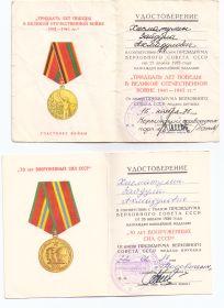 Послевоенные награды