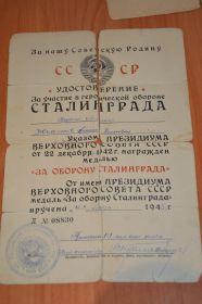 """Удостоверение медали """"За оборону Сталинграда"""""""