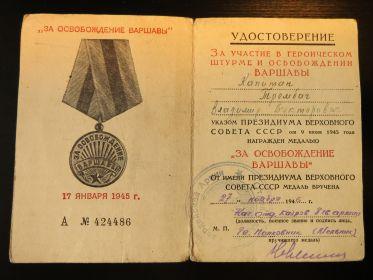 За освобождение Варшавы Орденская книжка