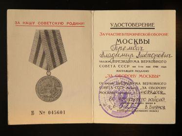За оборону Москвы Орденская книжка