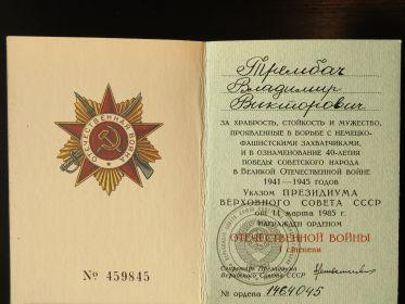 Отечественной войны 1 степени Орденская книжка