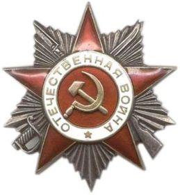 . За храбрость, стойкость и мужество, проявленные в борьбе с немецко-фашистскими захватчиками,и в ознаменование 40-летия победы советского народа в ВОВ 1941-1945г