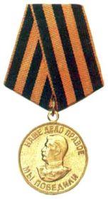 Медаль «За победу над Германией в ВОВ 1941-1945гг.», медаль вручена 23 мая 1946г., удостоверение П№237681