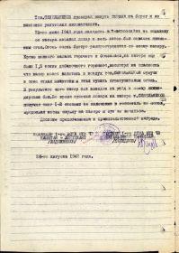 Наградной лист 2 стр.