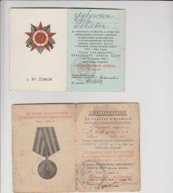 Удостоверения к медали и ордену