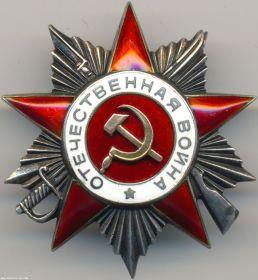 Орден «Отечественная война» 2 степени (Фронтовой приказ №110/н от 30.06.1945)