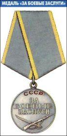 """Медаль """"За боевые заслуги"""", удостоверение Ж № 424951"""