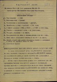 Наградной лист 1 стр.